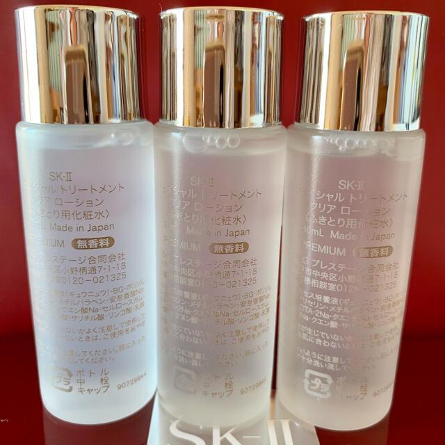 SK-II(エスケーツー)の5本で150ml SK-II トリートメント クリアローション 拭き取り化粧水 コスメ/美容のスキンケア/基礎化粧品(化粧水/ローション)の商品写真