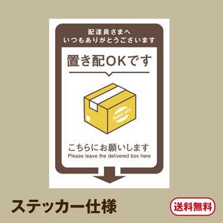 置き配ステッカー 宅配 ボックス 防水仕様 コロナ対策 ポスト(その他)