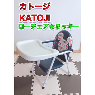 カトージ(KATOJI)のベビーチェア KATOJI カトージ ローチェア ミッキー  折り畳み (その他)