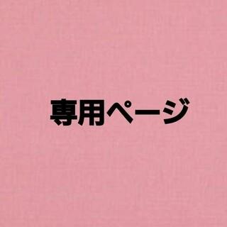【ruru様専用】5/7(まつ毛美容液)