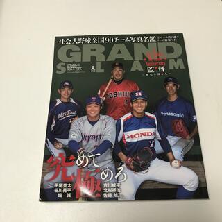 グランド・スラム 社会人野球の総合情報誌 NO.51(APRIL 201(趣味/スポーツ/実用)