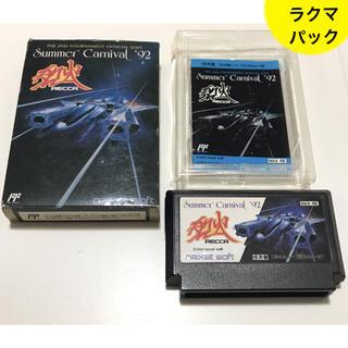 任天堂 - サマーカーニバル 92 烈火 ファミコン 貴重 国内 正規品 箱 付 ファミコン