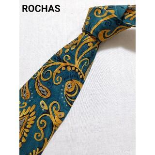 ROCHAS - 【送料無料】ROCHAS /ロシャス/ハンドメイド/傷あり