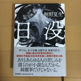 イワナミショテン(岩波書店)の日没 桐野夏生 (文学/小説)