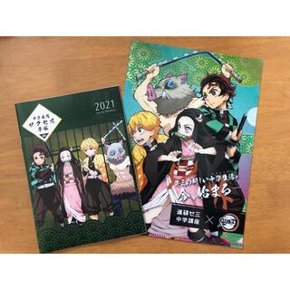 鬼滅の刃 クリアファイルと中学生活サクセス手帳(クリアファイル)