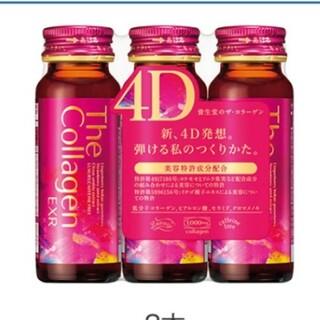 シセイドウ(SHISEIDO (資生堂))の30本セット‼️ザ・コラーゲン EXR  4D(コラーゲン)