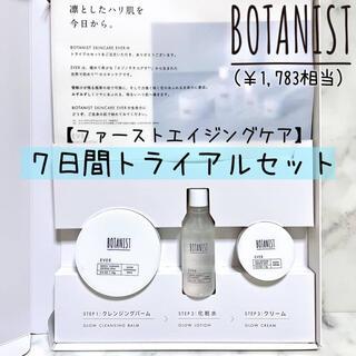BOTANIST - 【BOTANIST】ボタニスト エヴァー トライアルセット