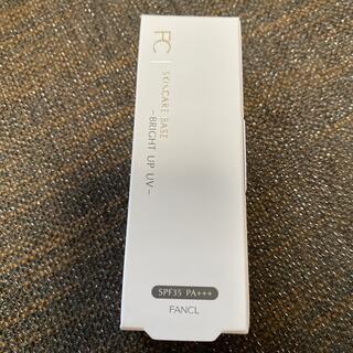 ファンケル(FANCL)のファンケル スキンケアベース ブライトアップUV SPF35 ナチュラルベージュ(化粧下地)