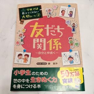 オウブンシャ(旺文社)の友だち関係 〜自分と仲良く〜(絵本/児童書)
