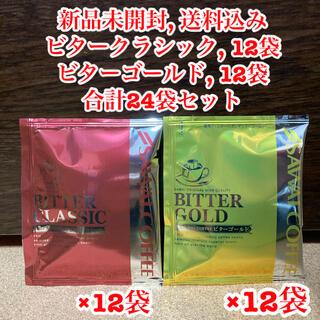 【新品未開封】澤井珈琲 ドリップコーヒー ビタークラシック&ゴールド 24袋