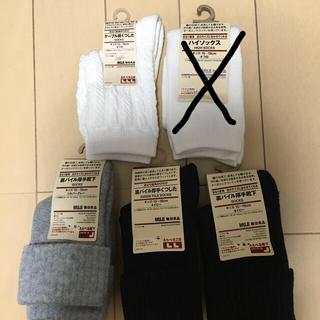 ムジルシリョウヒン(MUJI (無印良品))の新品 無印良品 靴下(靴下/タイツ)