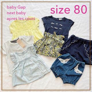 ベビーギャップ(babyGAP)のまとめ売り♡女の子 80 エーキャンビー アプレレクール  babygap(Tシャツ)