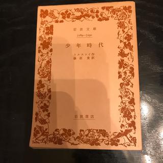 イワナミショテン(岩波書店)の少年時代 トルストイ 岩波文庫(文学/小説)