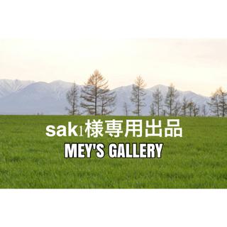 sak1様専用出品(その他)