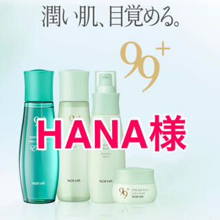 【HANA様専用】99プラス クレンジングフォーム(ジェントル)×2(洗顔料)