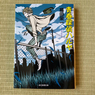 キスマイフットツー(Kis-My-Ft2)の青春探偵ハルヤ(文学/小説)