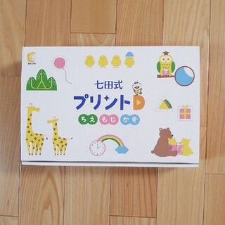 七田式 プリントd リニューアル版