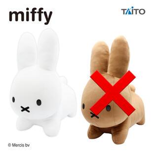 タイトー(TAITO)のミッフィー 特大ぬいぐるみ 白(ぬいぐるみ)