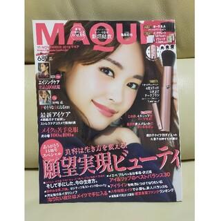 集英社 - マキア MAQUIA 2018年11月号