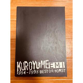 バンドスコア/黒夢/EMI '94~'98 BEST OR WORST(ポピュラー)