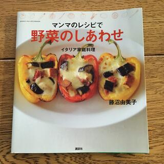 コウダンシャ(講談社)のマンマのレシピで野菜のしあわせ イタリア家庭料理(料理/グルメ)