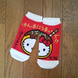 サンリオ - ハローキティ 大阪限定 靴下