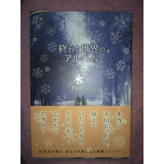 アスキーメディアワークス(アスキー・メディアワークス)の終わる世界のアルバム(文学/小説)