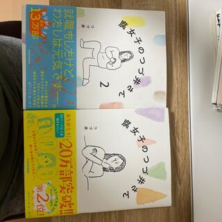 カドカワショテン(角川書店)の腐女子のつづ井さん1巻・2巻セット(女性漫画)