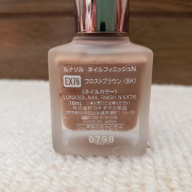 LUNASOL(ルナソル)の【LUNASOL】ネイル、ブラウン コスメ/美容のネイル(マニキュア)の商品写真