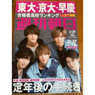 週刊朝日 2019年 3/29号(趣味/スポーツ)