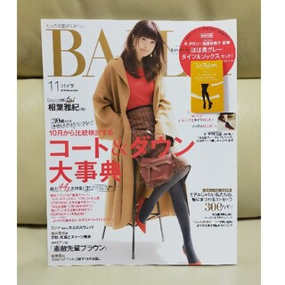 集英社 - 【美品】バイラ 2018年11月号