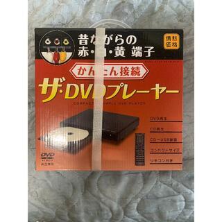 新品 ザ・DVDプレイヤー(DVDプレーヤー)