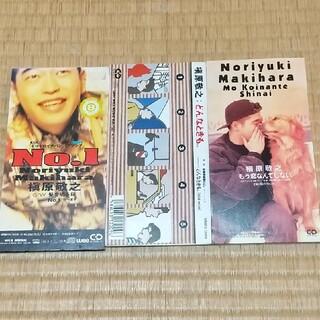 槇原敬之 CDシングル 3枚セット(ポップス/ロック(邦楽))