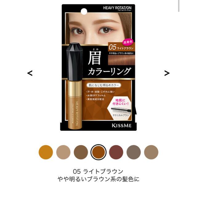 Heavy Rotation(ヘビーローテーション)のキスミーヘビーローテーション 05番 コスメ/美容のベースメイク/化粧品(眉マスカラ)の商品写真
