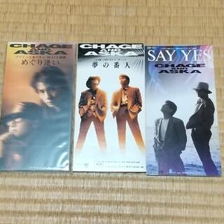 CHAGE and ASKA CDシングル 3枚セット(ポップス/ロック(邦楽))