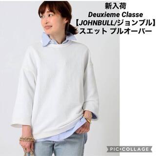 DEUXIEME CLASSE - 新品未使用【JOHNBULL/ジョンブル】 スエット プルオーバー ホワイト