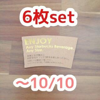 Starbucks Coffee - スターバックス スタバ ドリンクチケット 6枚セット