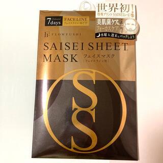 フローフシ(FLOWFUSHI)の【新品】SAISEIシートマスク フェイスライン用 7Days 匿名配送OK(パック/フェイスマスク)