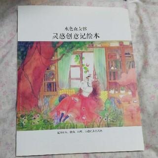 水彩画 紙 中国 画材 画用紙(スケッチブック/用紙)