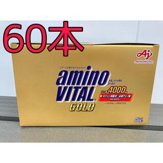 アジノモト(味の素)の賞味期限間近!amino VITAL GOLD アミノバイタルゴールド 60本(アミノ酸)