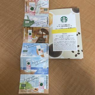 Starbucks Coffee - スタバ ドリンクチケット 6枚セット コーヒー豆