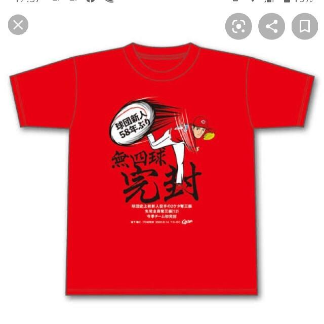 広島東洋カープ(ヒロシマトウヨウカープ)の新品 未開封 広島東洋カープ 森下選手 プロ初完封勝利Tシャツ Mサイズ スポーツ/アウトドアの野球(記念品/関連グッズ)の商品写真