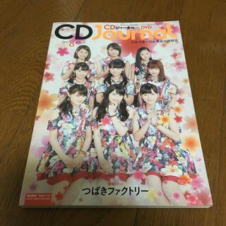CD Journal (ジャーナル) 2017年 08月号