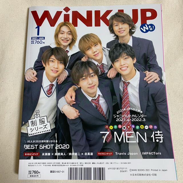 ワニブックス(ワニブックス)のWink up (ウィンク アップ) 2021年 01月号 エンタメ/ホビーの雑誌(アート/エンタメ/ホビー)の商品写真
