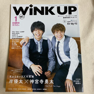 Wink up (ウィンク アップ) 2021年 01月号