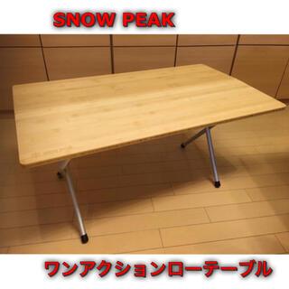 Snow Peak - snowpeak ワンアクションローテーブル スノーピーク LV-100T