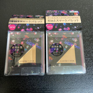 COFFRET D'OR - 5/7お値下げ☆マルチデザイニングパレット 2セット