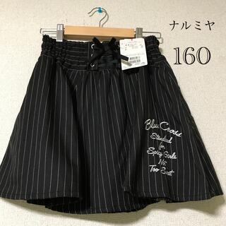 ナルミヤ インターナショナル(NARUMIYA INTERNATIONAL)のナルミヤ パンツスカート 160cm(スカート)