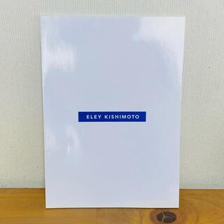 イーリーキシモト(ELEY KISHIMOTO)のイーリーキシモト★ブランドムック★2010年(ファッション)