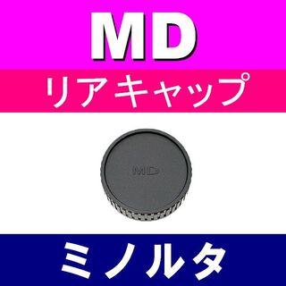 L1● MD 用 / リアキャップ(レンズ(単焦点))